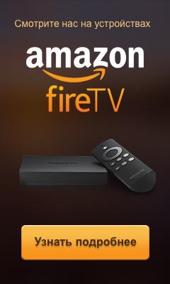 Смотрите нас наустройствах Amazone FireTV